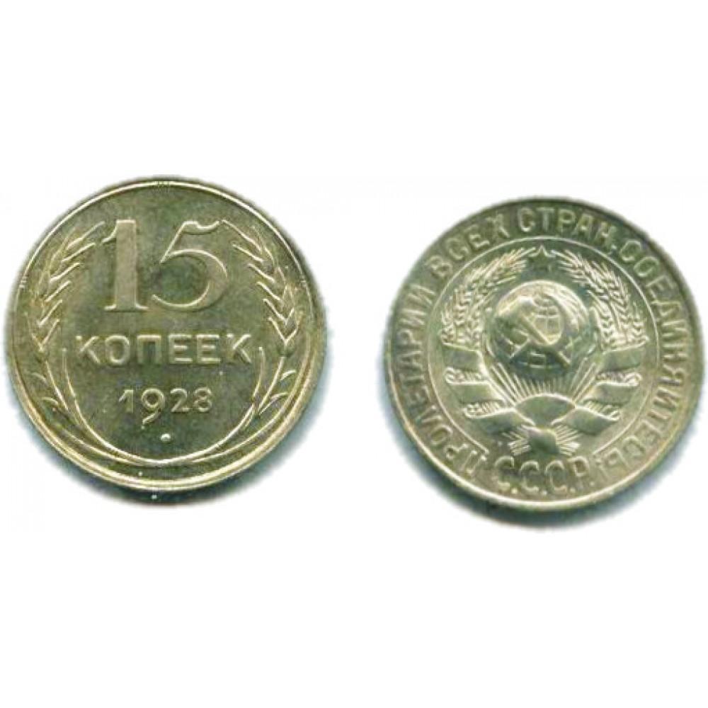 15 копеек 1928 г.