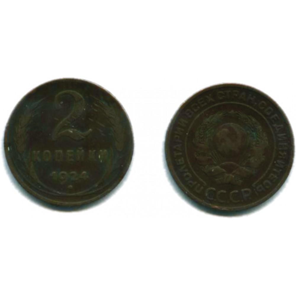 2 копейки 1924 г.
