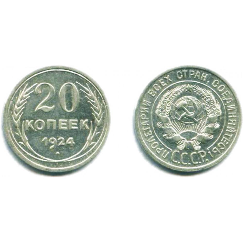 20 копеек 1924 г.