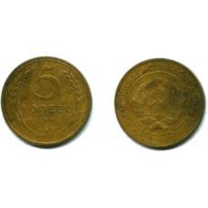 5 копеек 1928 г.