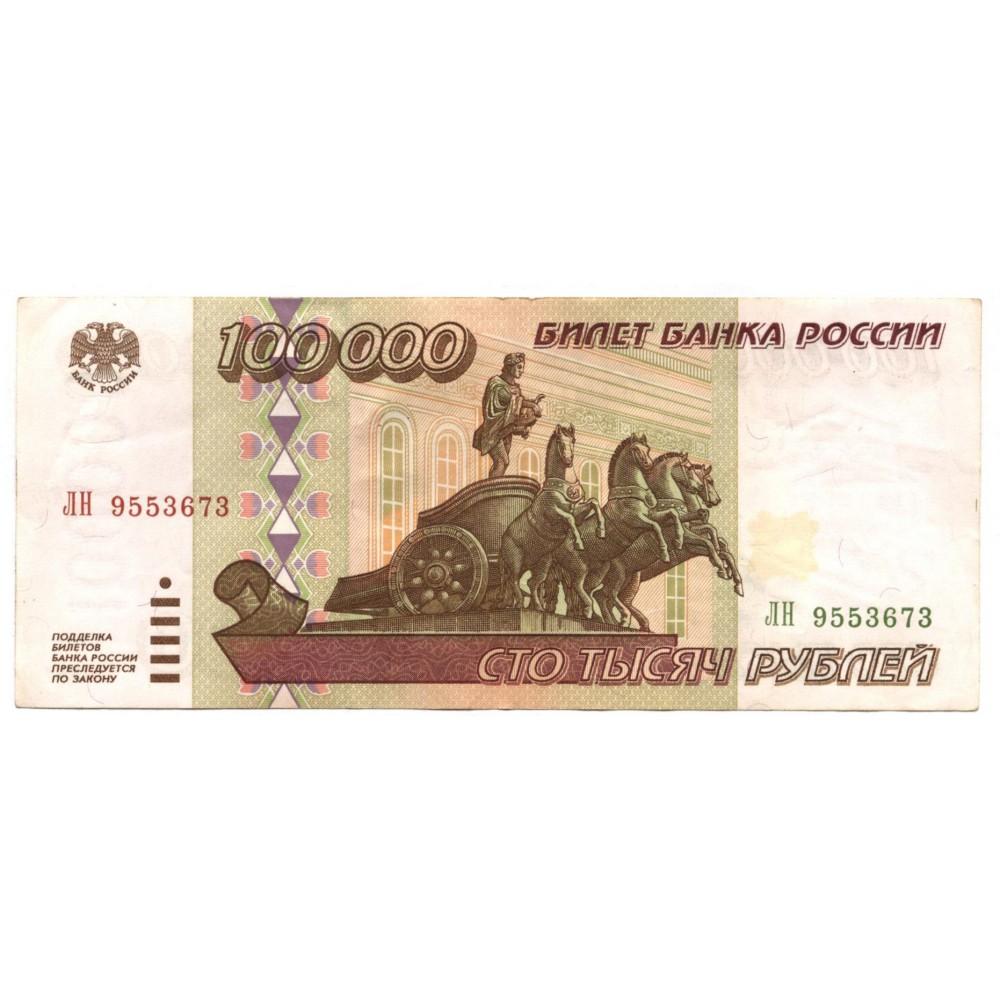 100000 рублей 1995 г. Россия
