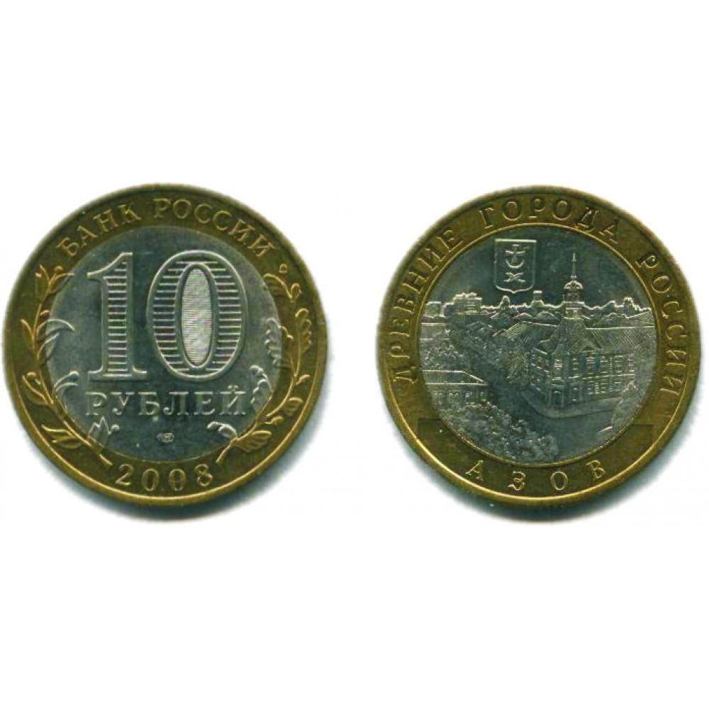 10 рублей 2008 г. Азов СПМД