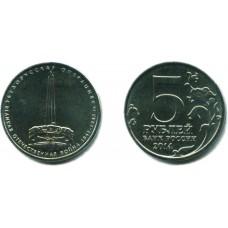 5 рублей 2014 г. Белорусская операция ММД