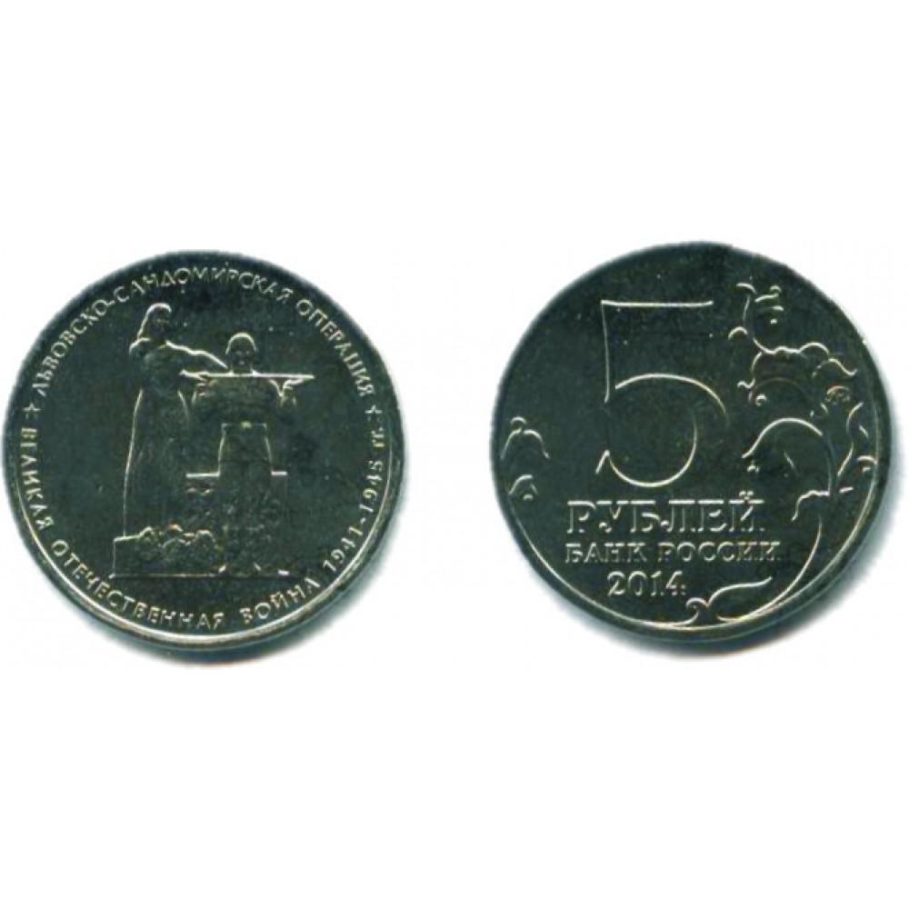 5 рублей 2014 г. Львовско-Сандомирская операция ММД