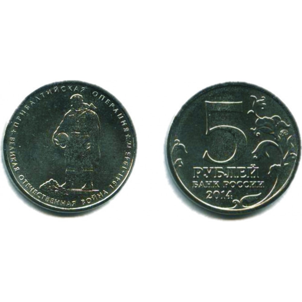 5 рублей 2014 г. Прибалтийская операция ММД