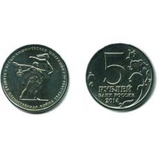 5 рублей 2014 г. Ясско-Кишиневская операция ММД