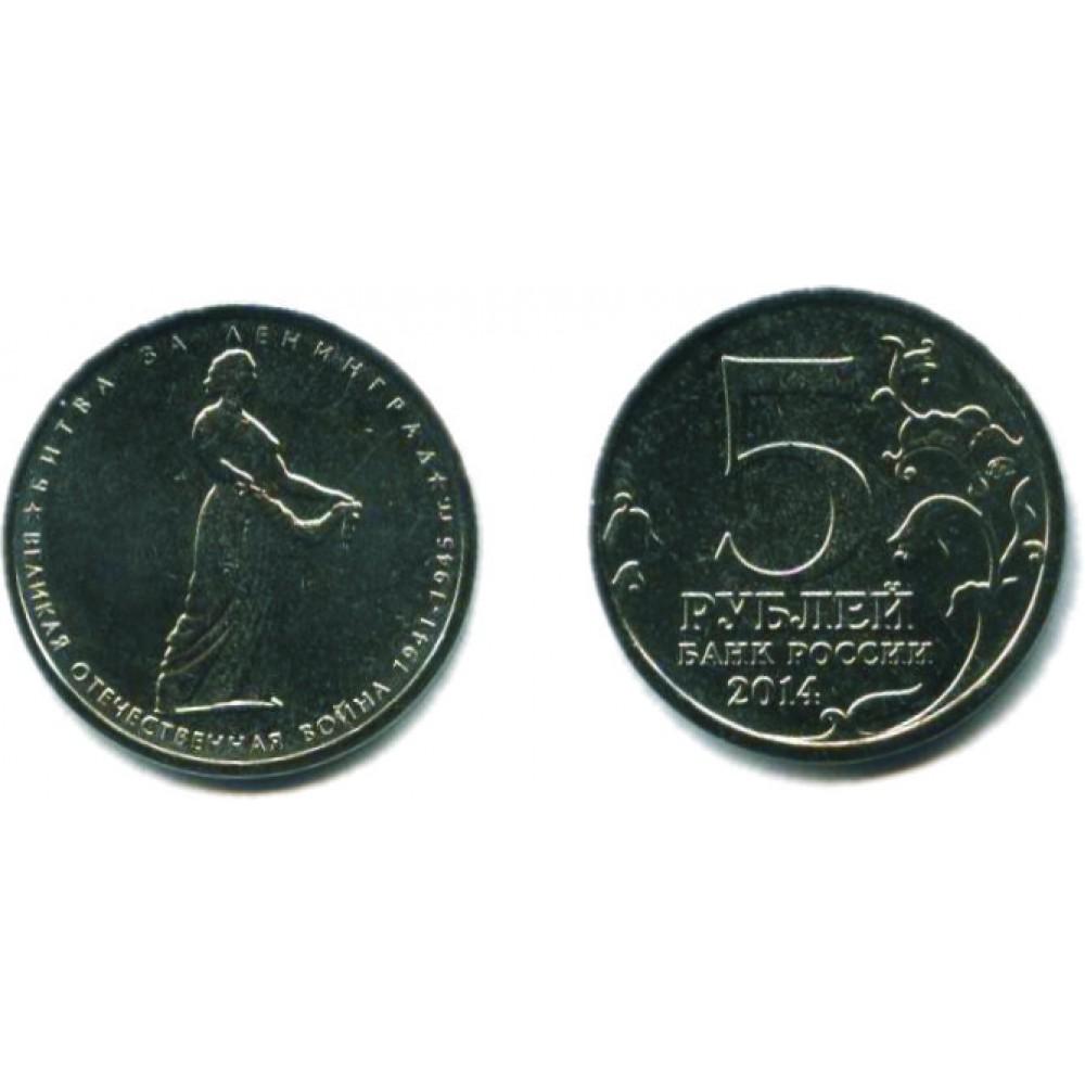 5 рублей 2014 г. Битва за Ленинград ММД