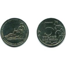 5 рублей 2014 г. Висло-Одерская операция ММД