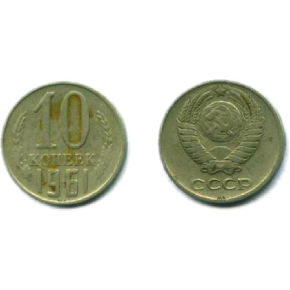 10 копеек 1961 г.