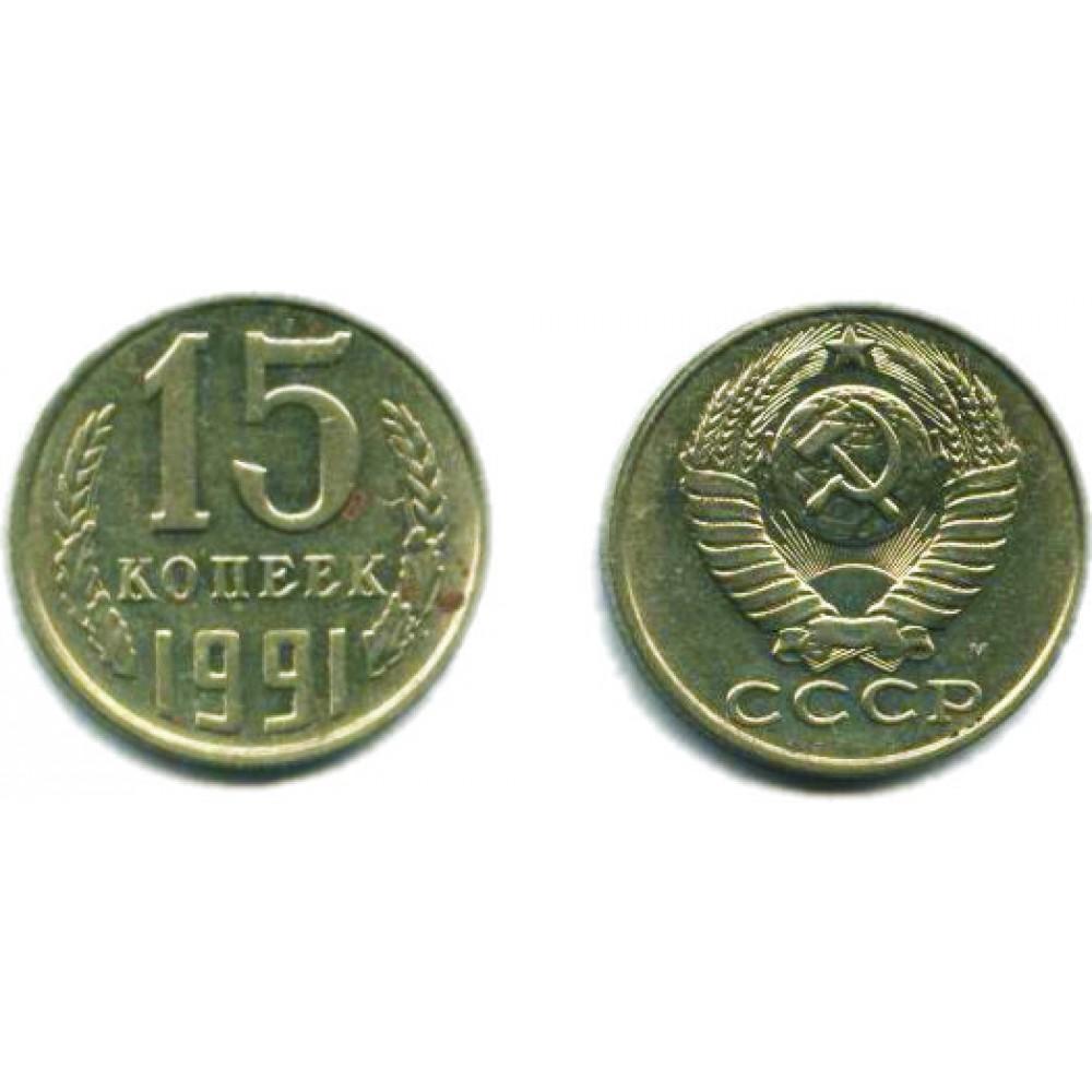 15 копеек 1991 г. М
