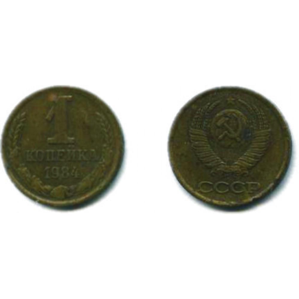 1 копейка 1984 г.