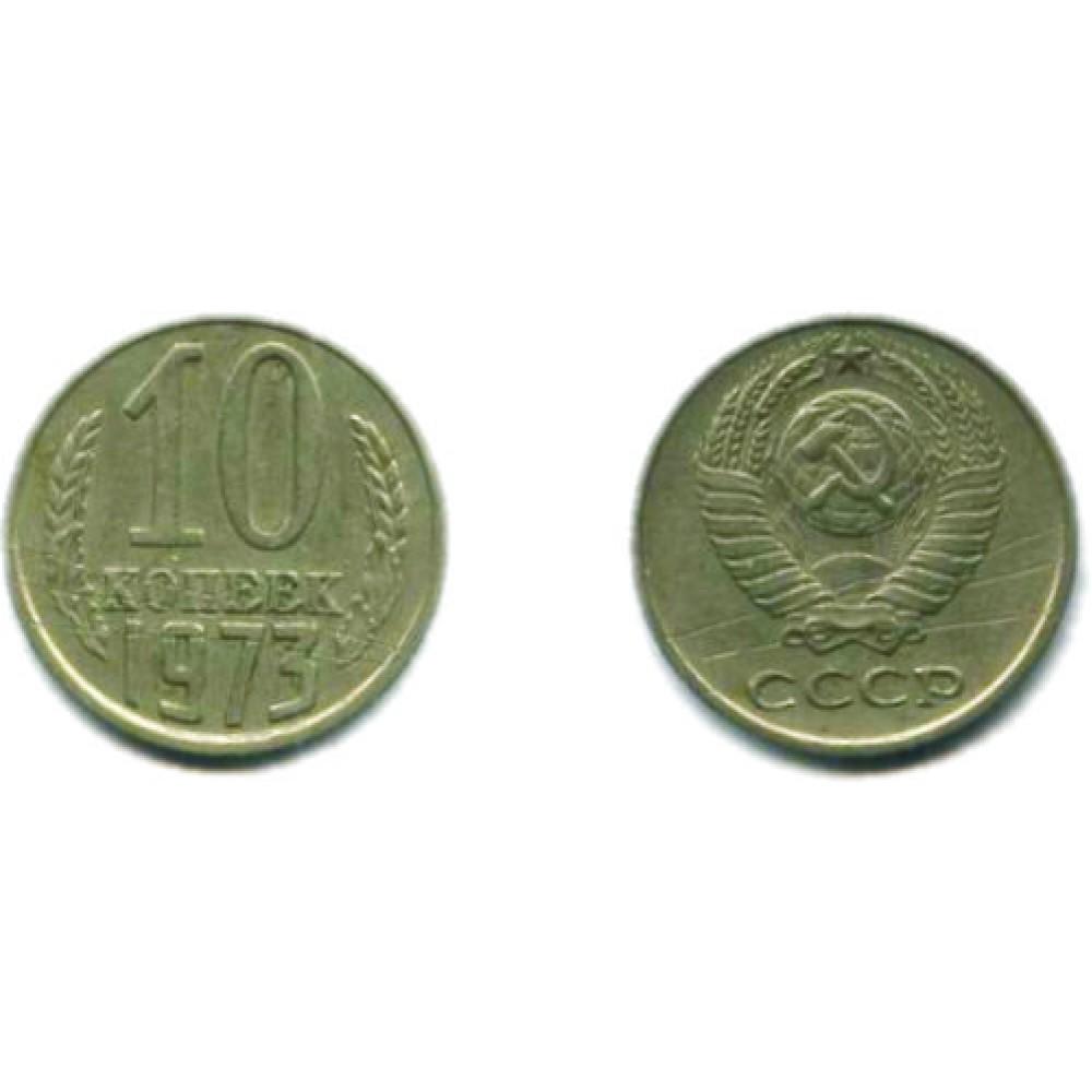 10 копеек 1973 г.