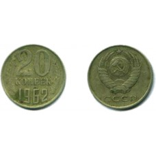 20 копеек 1962 г.