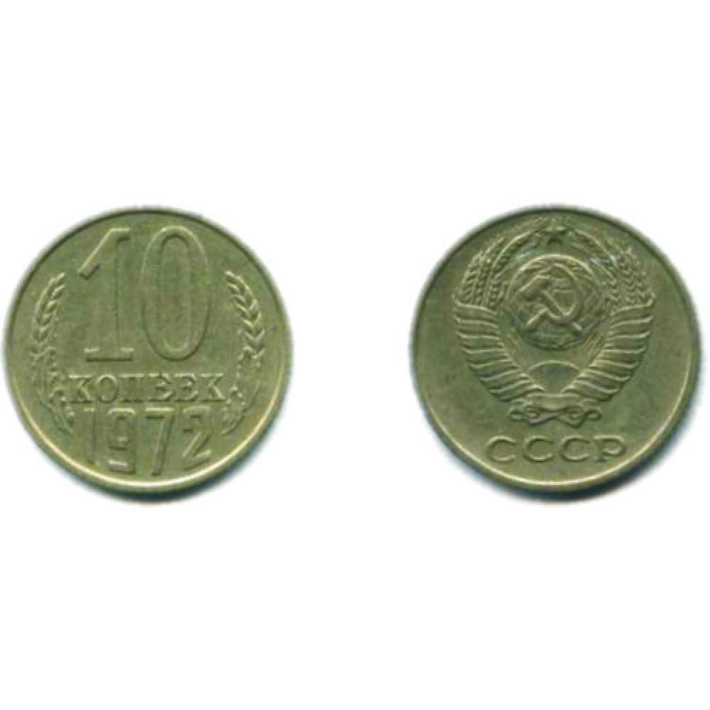 10 копеек 1972 г.