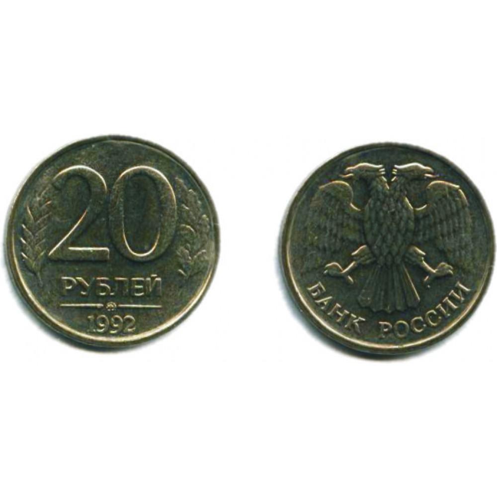 20 рублей 1992 г. ММД