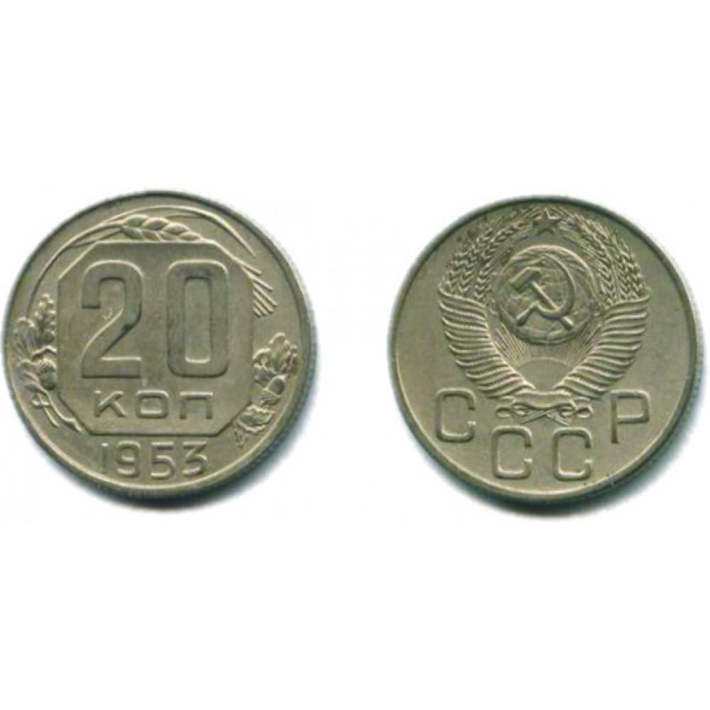 20 копеек 1953 г.