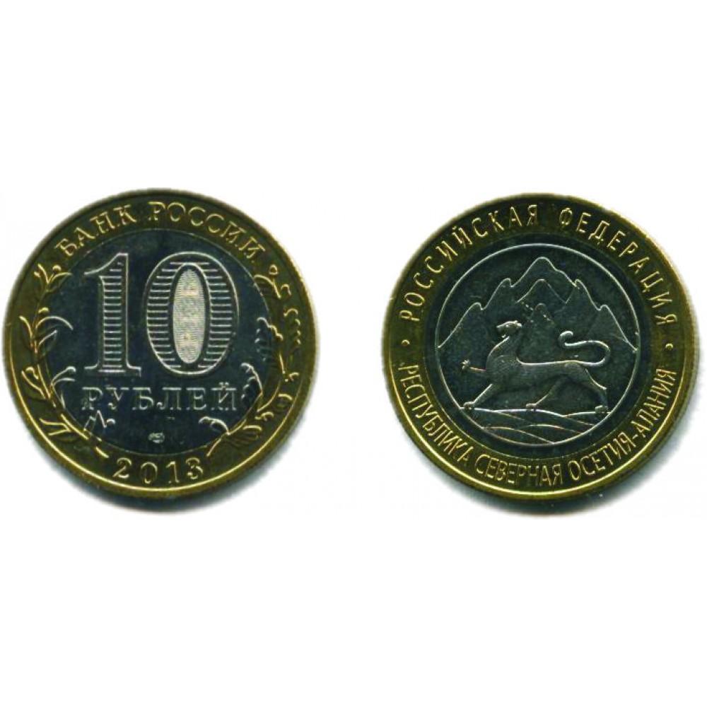 10 рублей 2013 г. Республика Северная Осетия - Алания СПМД