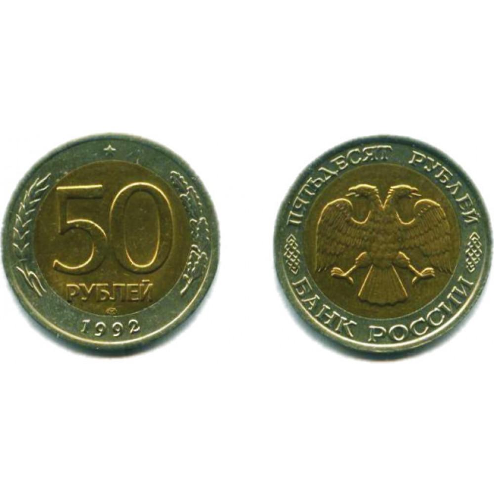 50 рублей 1992 г. ЛМД