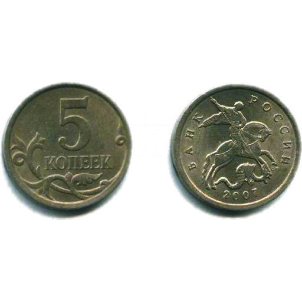 5 копеек 2007 г. СП