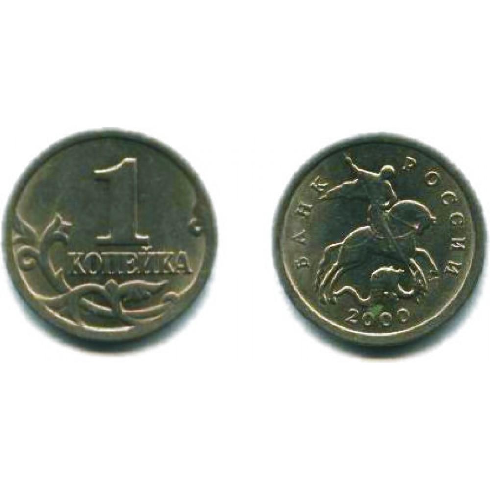 1 копейка 2000 г. СП