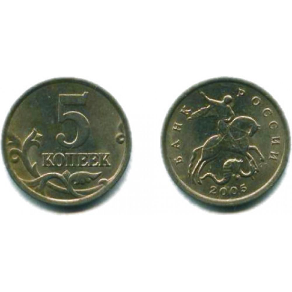 5 копеек 2005 г. СП