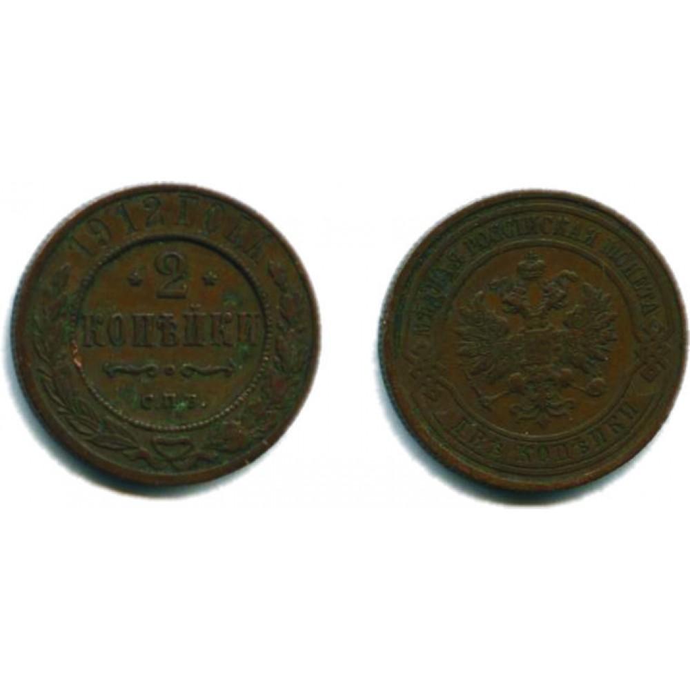 2 копейки 1912 г. СПБ