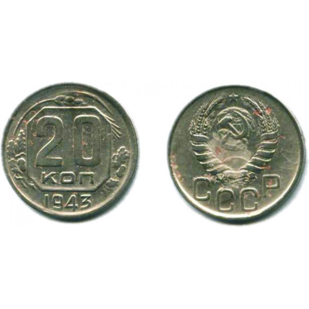 20 копеек 1943 г.
