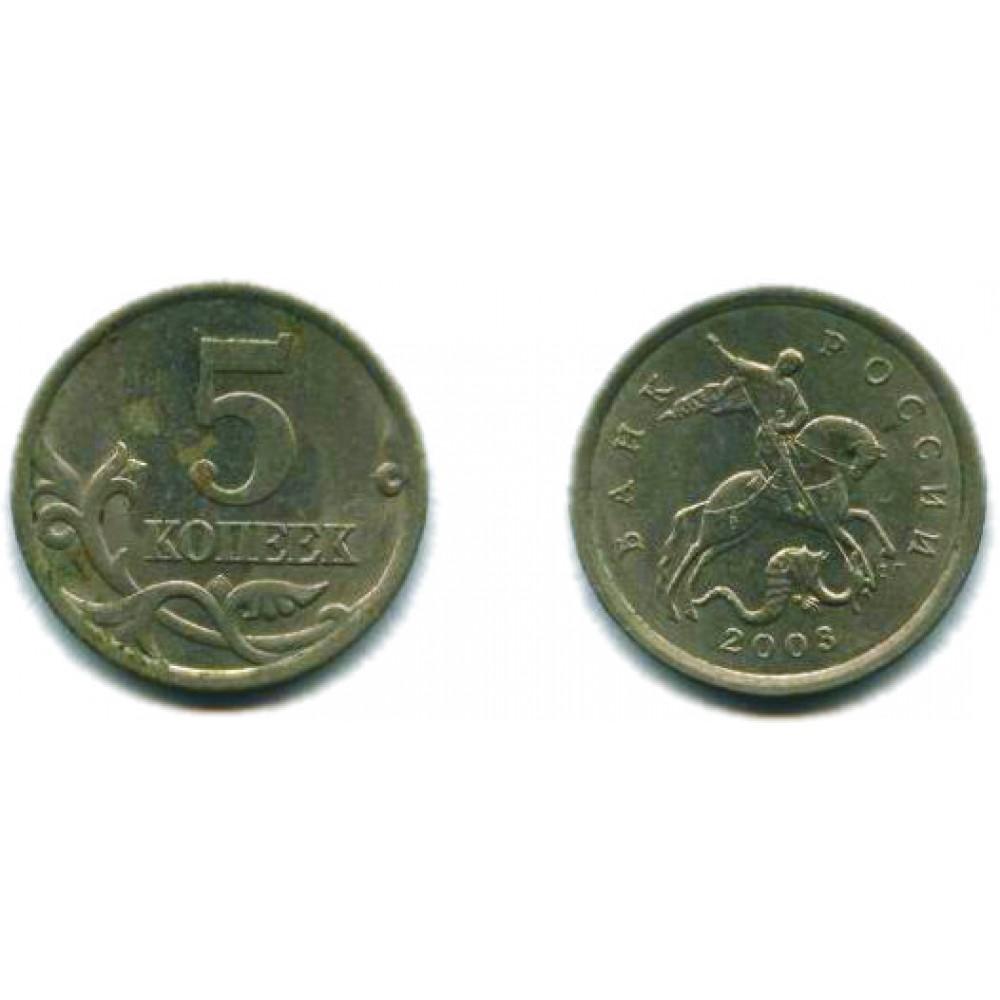 5 копеек 2003 г. СП