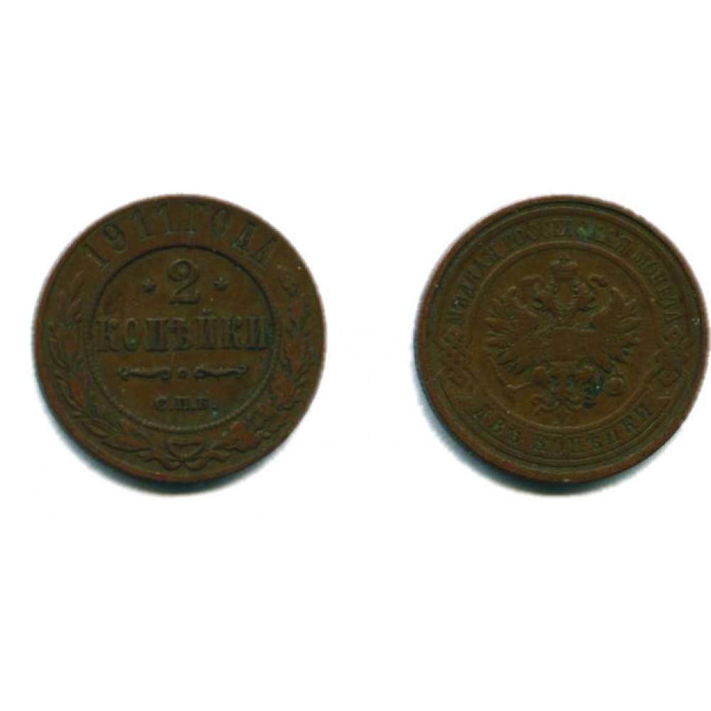 2 копейки 1911 г. СПБ