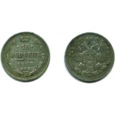 15 копеек 1908 г. СПБ ЭБ