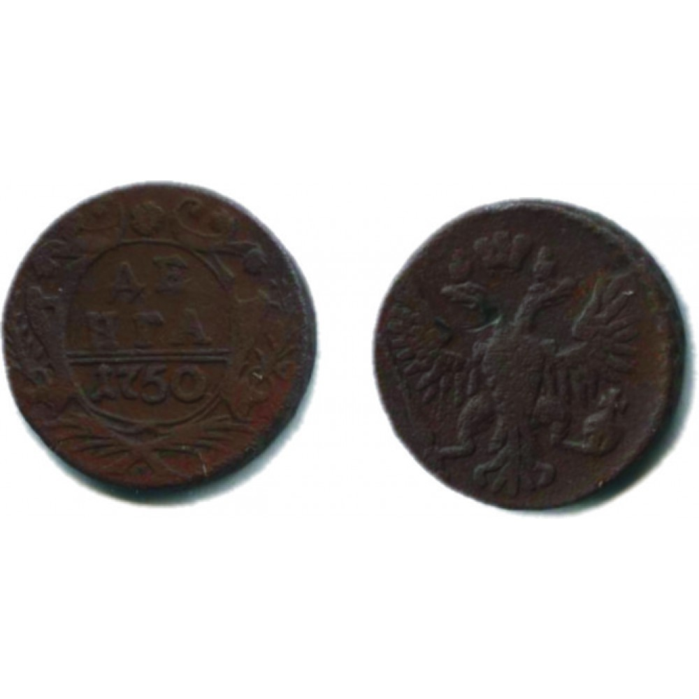 Деньга 1750 г.