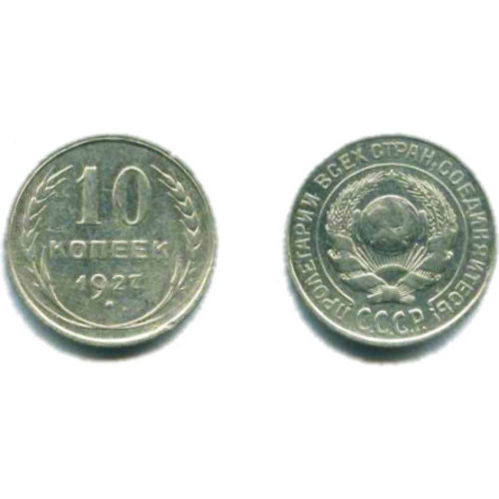 10 копеек 1927 г.