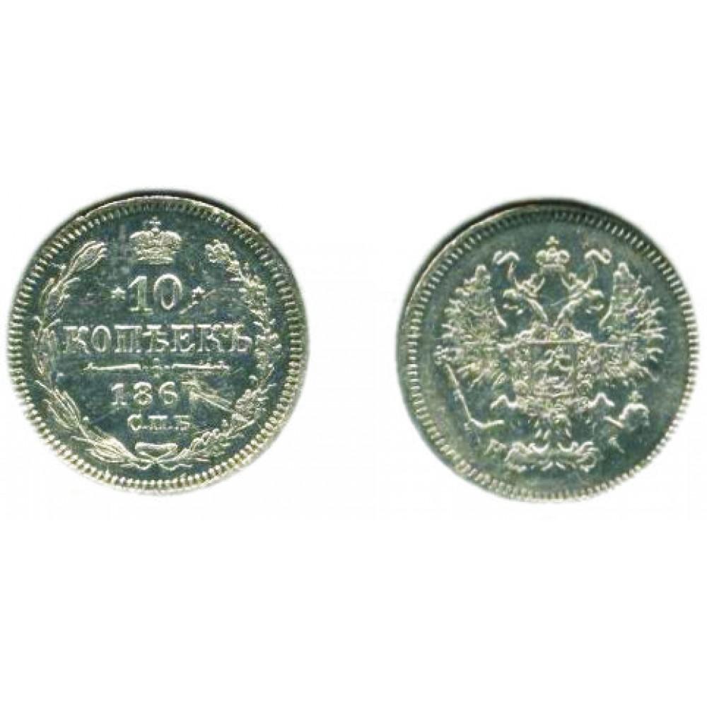 10 копеек 1867 г. СПБ