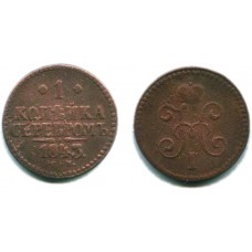 1 копейка 1843 г. СМ