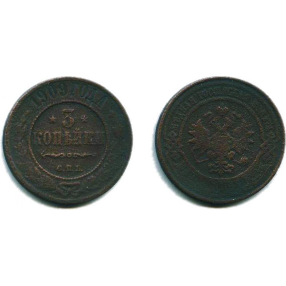 3 копейки 1909 г. СПБ