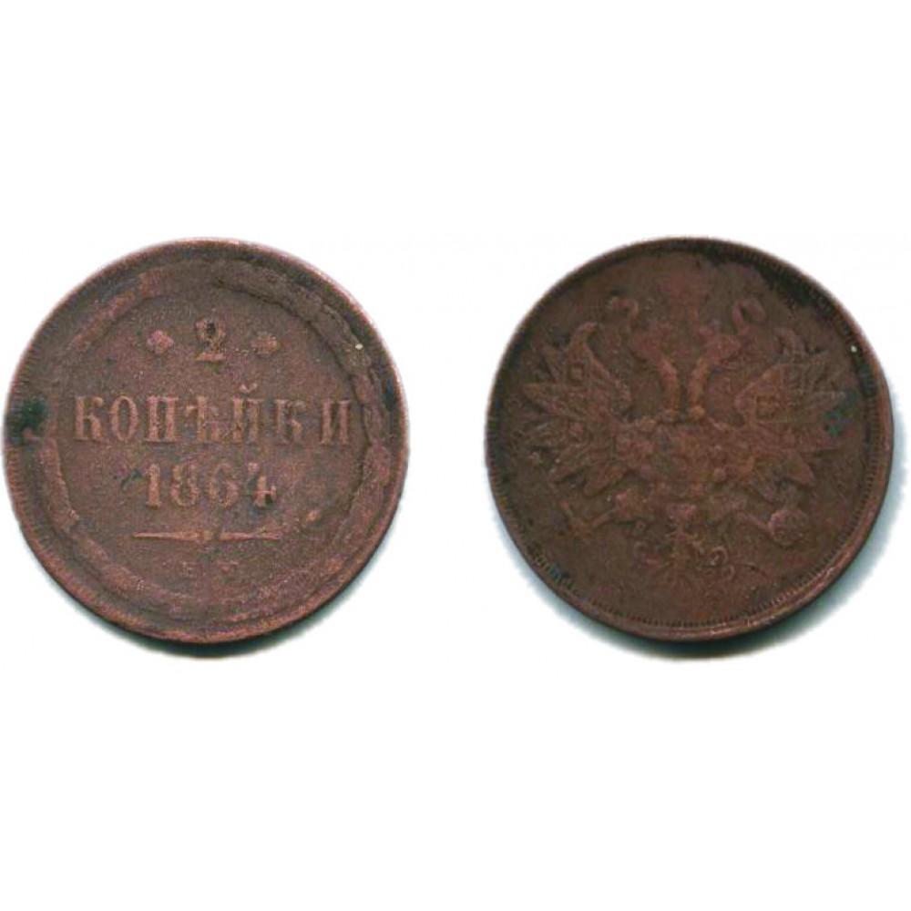 2 копейки 1864 г. ЕМ