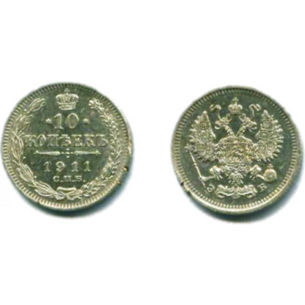 10 копеек 1911 г. СПБ