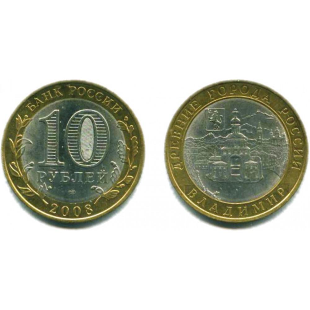 10 рублей 2008 г. Владимир СПМД