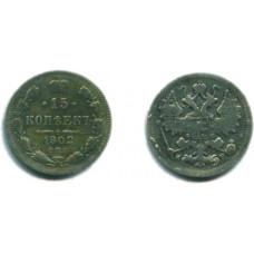 15 копеек 1902 г. СПБ