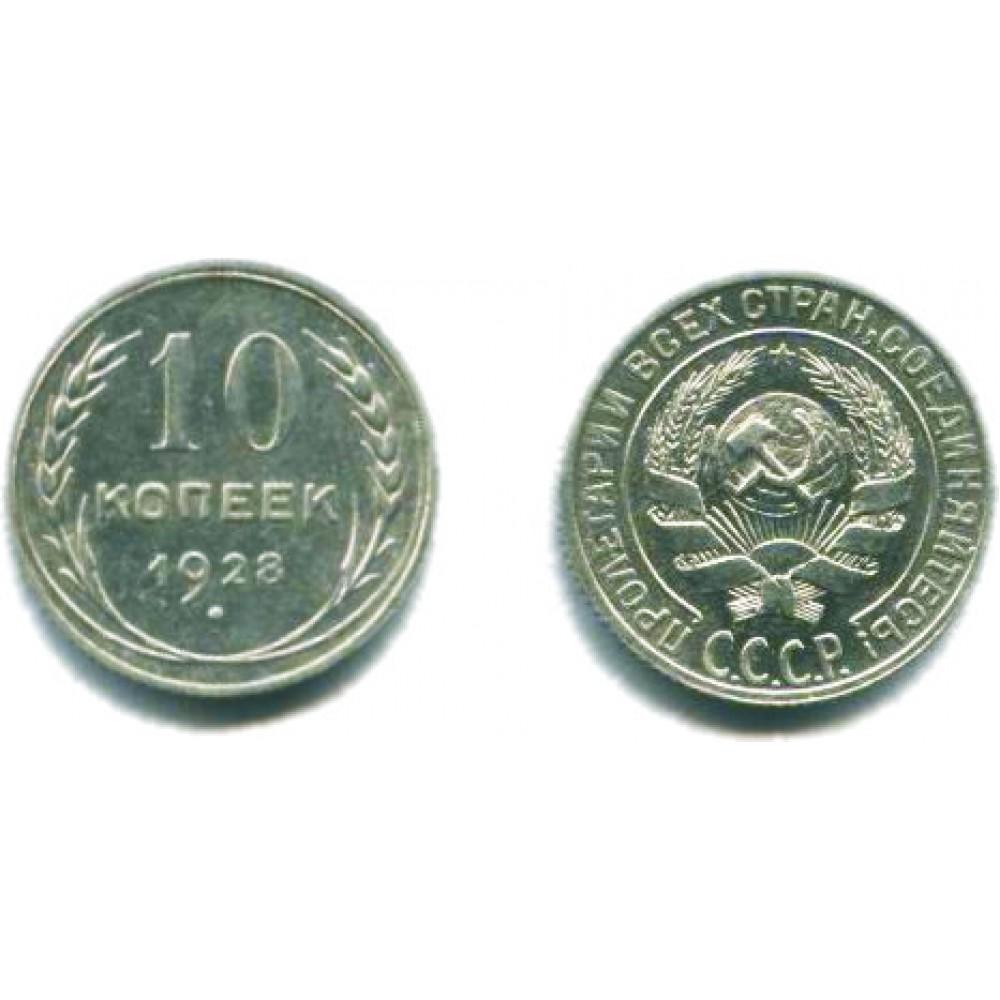 10 копеек 1928 г.