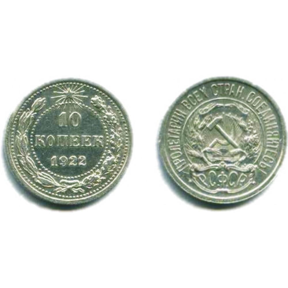 10 копеек 1922 г.
