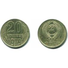 20 копеек 1979 г.