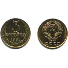 3 копейки 1991 г. Л