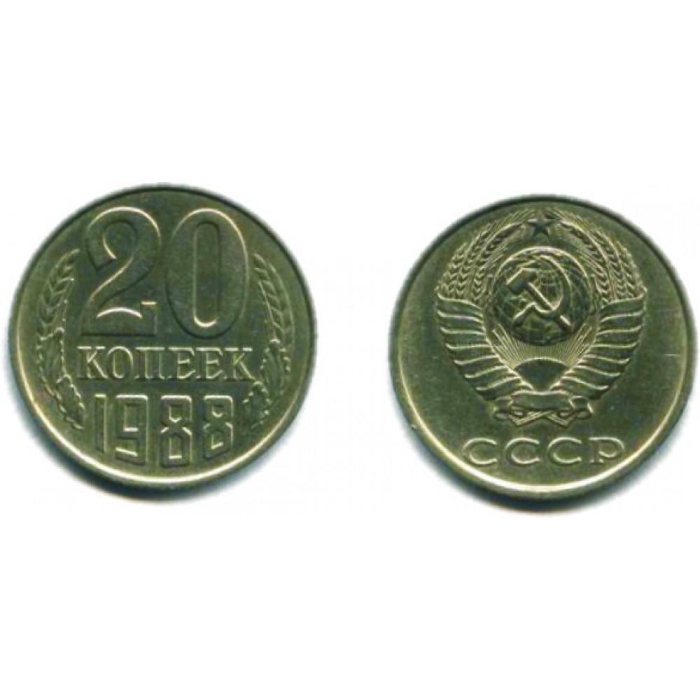 20 копеек 1988 г.