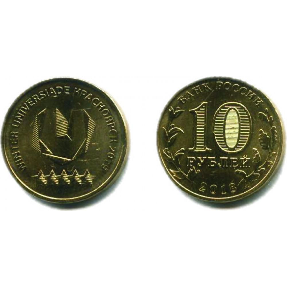 10 рублей 2018 г. Универсиада 2019 в г. Красноярске ММД