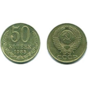 50 копеек 1985 г.