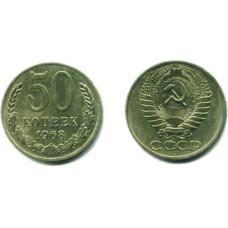 50 копеек 1968 г.
