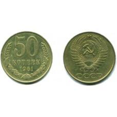 50 копеек 1961 г.