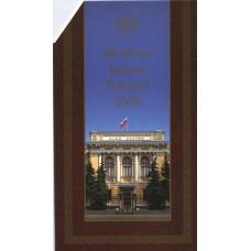Годовой набор монет Банка России 2008 года ММД