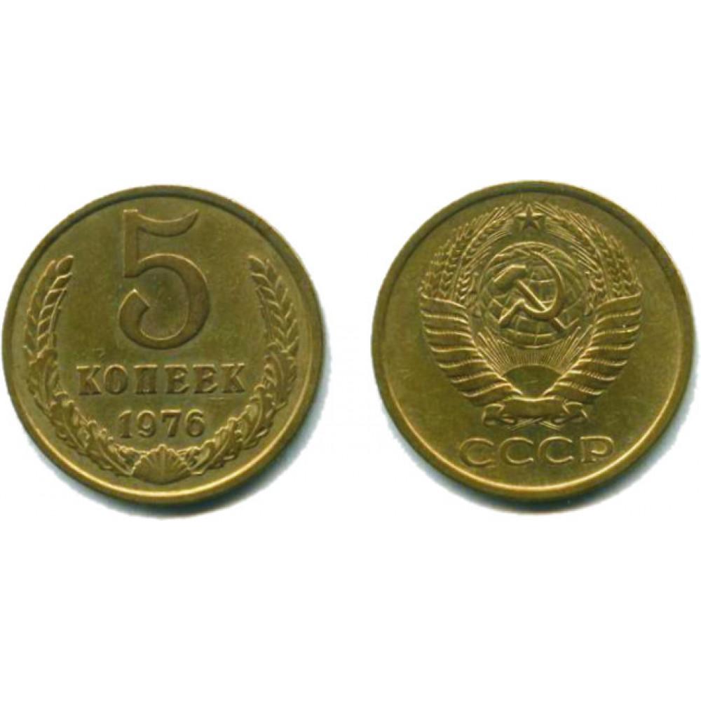 5 копеек 1976 г.